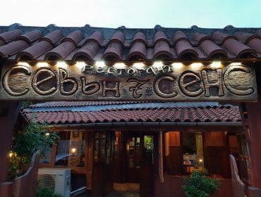 Уютно заведение с отлична кухня в Младост, София | Ресторант Севън Сенс