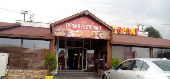 Традиционен Турски Ресторант на АМ Тракия | При Майстор Неджо