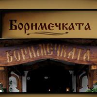 Битово заведение с българска кухня – ресторант Боримечката | София