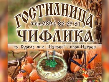 Заведение в Бургас | Гостилница Чифлика