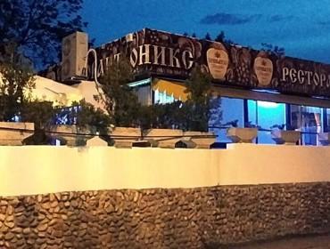 Ресторант-клуб Оникс | София