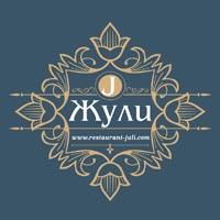Ресторант в София | Ресторант Жули
